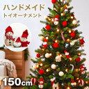 [ポイント3倍! 9/22 18:00-9/24 1:59] クリスマスツリー おしゃれ 150cm 150 LED ライト オーナメント xmasツリー ク…