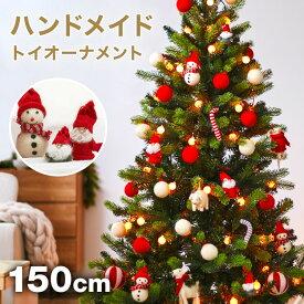 [福袋クーポンで7%OFF! 12/6 18:00-12/10 0:59] クリスマスツリー ツリー クリスマス オーナメント オーナメントセット 飾り おしゃれ 150cm 150 led クリスマスツリーセット かわいい セット christmas Xmasツリーセット 北欧風の部屋との相性◎ ハンドメイド ボール