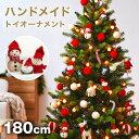 [ポイント3倍! 9/22 18:00-9/24 1:59] クリスマスツリー 180cm トイツリー おもちゃツリー ぬいぐるみ 手作り ハンド…