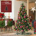 クリスマスツリー ツリー クリスマス かわいい 可愛い おしゃれ オーナメント led 120cm 120 オーナメントセット ボー…