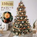 [福袋クーポンで7%OFF! 12/6 18:00-12/10 0:59] クリスマスツリー クリスマス ツリー 150cm 150 おしゃれ オーナメン…
