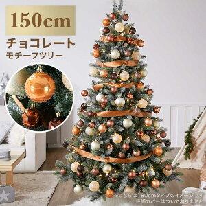 クリスマスツリー クリスマス ツリー 150cm 150 おしゃれ オーナメント オーナメントセット led 飾り セット ライト かわいい 電飾 クリスマスツリーセット ledライト Xmas christmastree tree イルミネ