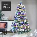 クリスマスツリー ツリー クリスマス オーナメント おしゃれ 150cm 150 led ガラス風 オーナメントセット ボール 飾り…