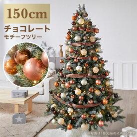 クリスマスツリー クリスマス ツリー 150cm 150 おしゃれ オーナメント オーナメントセット led 飾り セット ライト かわいい 電飾 クリスマスツリーセット ledライト Xmas christmastree tree イルミネーション テレワーク 在宅