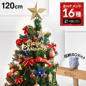 クリスマスツリー クリスマスツリーセット ツリー オーナメントセット おしゃれ 120cm 収納 ライト 飾り 小さめ 小さい 小型 足元隠し 脚カバー コンパクト スリム ボール トップスター 電飾付き 北欧風の部屋とも相性◎