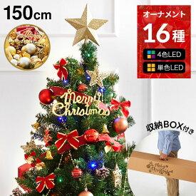 クリスマスツリー クリスマスツリーセット ツリー オーナメントセット おしゃれ 150cm 収納 ライト 飾り 足元隠し 脚カバー コンパクト スリム ボール トップスター 電飾付き led christmas tree 北欧風の部屋とも相性◎