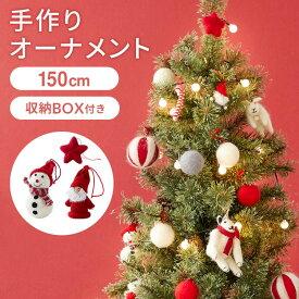 クリスマスツリー クリスマスツリーセット ツリー オーナメントセット おしゃれ 150cm 収納箱 かわいい 可愛い ライト 飾り コンパクト スリム ボール ハンドメイド 電飾付き led christmas tree 北欧風の部屋とも相性◎