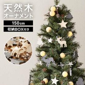 クリスマスツリー ツリー 北欧風 おしゃれ 150cm オーナメント付き 木製 クリスマスツリーセット オーナメントセット 収納 スリム 飾り ライト LED 電飾 christmas tree 星 松ぼっくり付き かわいい