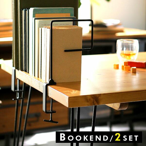 【送料無料】 ブックエンド ブックスタンド ブック 本 本棚 収納 本収納 卓上 クランプ 本立て 2本入り 2本セット インダストリアル 送料込 新生活