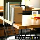 【送料無料】 ブックエンド ブックスタンド ブック 本 本棚 収納 本収納 卓上 クランプ 本立て 2本入り 2本セット インダストリアル 送料込