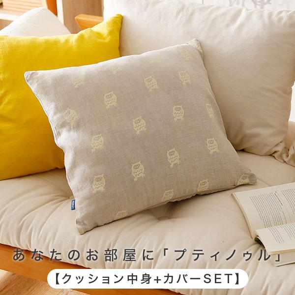 クッション フクロウ ふくろう テキスタイル 麻 リネン デザイン かわいい お洒落 リビング ソファ ベッド