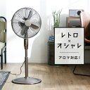 [クーポンで500円OFF 7/21 12:00-7/22 0:59] レトロ 扇風機 リビング扇風機 おしゃれ 静音 インダストリアル サーキュ…