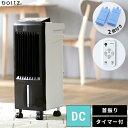 [クーポンで500円OFF 7/21 12:00-7/22 0:59] 冷風機 冷風扇 スポットクーラー dc dcモーター 静音 保冷剤 氷 涼しい …
