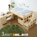 ロフトベッド システムベッド すのこベッド システムデスク デスク付き ベッド デスク 階段 収納 チェスト付き 学習机…