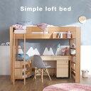 ロフトベッド ベッド ベッドフレーム シングル シングルベッド ハイ ハイタイプ 収納棚 本棚付き 収納付き はしご タ…