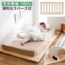 [クーポンで10%OFF! 10/17 12:00-10/18 23:59] ベッド ロータイプ すのこ ベッドフレーム ローベッド すのこマット …