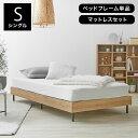 シングル S ベッドフレーム ベッド シングルベッド フレーム マットレスセット すのこベッド すのこ スノコ ローベッ…
