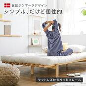 デンマークデザインの木製ダブルベッド