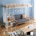 ロフトベッド ハイタイプ ミドルタイプ ミドル シングル システムベッド 収納 ハンガー パイプ 子供 子供部屋 パイプ…