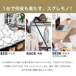 デスク&収納付き人をダメにするベッド