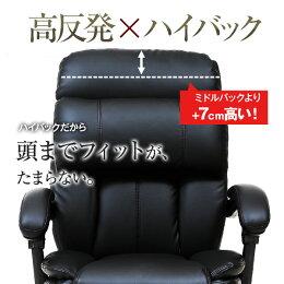 高反発オフィスチェアパソコンチェアオフィスデスクチェアPCチェアワークチェア椅子チェアイスいすオフィスチェアーリクライニングチェアロッキングハイバックOAチェアおしゃれ