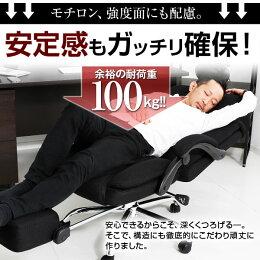 パソコンチェア(オフィスチェアオフィスチェアーメッシュパソコンチェアー椅子イスいす)フットレスト足置き付ロッキング機能高反発ハイバック