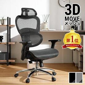 オフィスチェア パソコンチェア オフィス デスクチェア 事務椅子 PCチェア ワークチェア テレワーク 椅子 チェア ハイバック おしゃれ 在宅 ゲーミングチェア 疲れにくい 学習椅子 高校生 中学生 勉強椅子