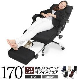 オフィスチェア パソコンチェア オフィス デスクチェア PCチェア ワークチェア 学習椅子 椅子 チェア テレワーク イス いす オフィスチェアー リクライニングチェア ハイバック OAチェア おしゃれ 在宅勤務