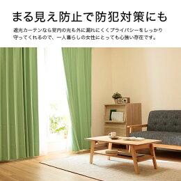 カーテン遮光1級遮光カーテンドレープカーテン一級1級遮光おしゃれ国産日本製ドレープ断熱保温形状記憶洗濯可防犯対策高さ調節可カーテン単品ドレープ単品
