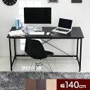 パソコンデスク デスク 幅140cm ワークデスク シンプルデスク オフィスデスク PCデスク 学習デスク 机 つくえ テレワ…