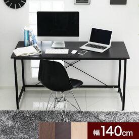 パソコンデスク デスク 幅140cm ワークデスク シンプルデスク オフィスデスク PCデスク 学習デスク 机 つくえ テレワーク 学習机 勉強机 パソコン机 パソコン台 おしゃれ 木製 在宅勤務