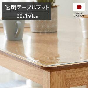 透明 テーブルマット 150 90 1mm ダイニング 角丸 透明シート 透明マット クリア クリアシート クリアマット 食べこぼしマット 食べこぼし対策 おしゃれ 一人暮らし 日本製 傷防止 キズ防止