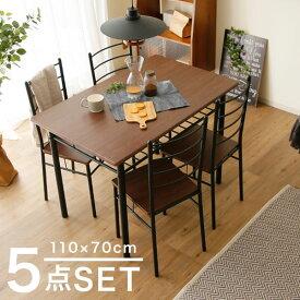 ダイニングテーブル ダイニング5点セット 4人掛け ダイニングテーブルセット 110cm幅 ダイニングセット 5点セット ダイニング セット テーブル チェア リビング おしゃれ 食卓 食卓テーブル 食卓セット テレワーク 在宅