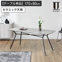 ダイニングテーブル セラミック セラミックテーブル 幅170cm 高さ72cm テーブル おしゃれ 食卓 ダイニング テーブル単…