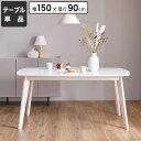 ダイニングテーブル 単品 幅150cm 高さ70cm ダイニング テーブル単品 木製 天然木 白天板 カフェ おしゃれ 食卓 食卓…
