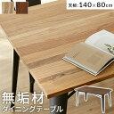 ダイニングテーブル 140cm幅 ダイニング テーブル テーブル単品 木製 天然木 おしゃれ 食卓 食卓テーブル