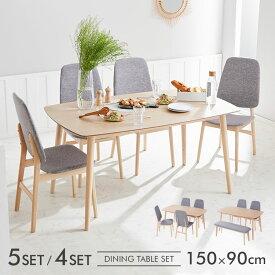 ダイニングテーブル 幅150cm ハイバック ダイニングテーブルセット 4点セット 5点セット テーブル チェア ベンチ ダイニング おしゃれ 食卓 食卓テーブルセット 食卓セット 食卓椅子 4人掛け 福袋 新生活