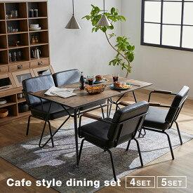 ダイニング ダイニングテーブル ダイニングテーブルセット ソファダイニング ダイニングセット 5点セット ソファ 4人 食卓 テーブル セット 4点セット インダストリアル ヴィンテージ カフェ おしゃれ 木製 天然木