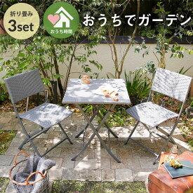 ガーデン テーブル セット 3点 ガーデンテーブルセット テーブル チェア 折りたたみテラス ラタン調 テラステーブル 錆び にくい ベランダ おうち時間 おうちガーデン ベランピング 庭 コンパクトお庭いじり お庭時間 庭キャンプ