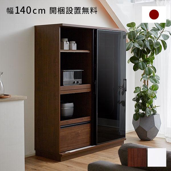 食器棚 キッチン収納 完成品 キャビネット ダイニングボード キッチンボード ガラス スライド モイス 可動棚 キッチン 収納 国産 日本製 開梱設置無料