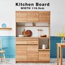 食器棚 完成品 キッチン収納 キッチンボード キッチンキャビネット 約 120cm 120 レンジ台 キッチン 収納 棚 スライド…