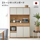 食器棚 キッチン収納 キッチンボード キッチンキャビネット 約 120cm レンジ台 キッチン 収納 棚 スライド 台所 ラッ…