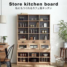 食器棚 キッチン収納 キッチンボード キッチンキャビネット カップボード キッチン 収納 棚 台所 ラック 食器 キッチンラック リビング収納 チェスト 120cm 幅120cm 一人暮らし チェスト おしゃれ