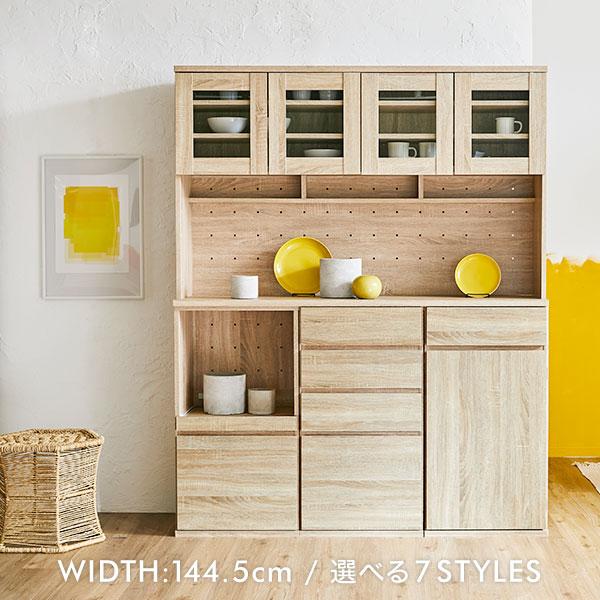 選べる7タイプ 食器棚 キッチン収納 キッチンボード キッチンキャビネット レンジ台 カップボード キッチン 収納 棚 スライド 台所 ラック 食器 キッチンラック リビング収納 チェスト 144cm 幅144cm チェスト
