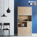 食器棚 レンジ台 キッチンボード レンジボード スリム キッチン キッチン収納 キッチンラック ダイニング収納 木製 ハ…