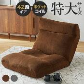 ワイドサイズ座椅子