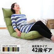 低反発+高反発フロアチェアー(座椅子・座いす・座イス)3点リクライニング