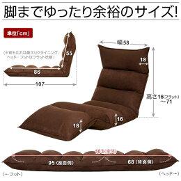 低反発フロアチェアー(座椅子・座いす・座イス)4点リクライニング