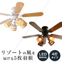 [ポイント3倍! 9/22 18:00-9/24 1:59] シーリングファン シーリング シーリングファンライト 照明 ファン LED 天井照…