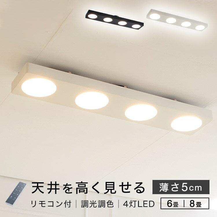 シーリング シーリングライト LEDシーリングライト LED 照明 天井照明 照明器具 薄型 8畳 ライト リモコン付き 調光 調色 10段階 おしゃれ シンプル 寝室 リビング 新生活